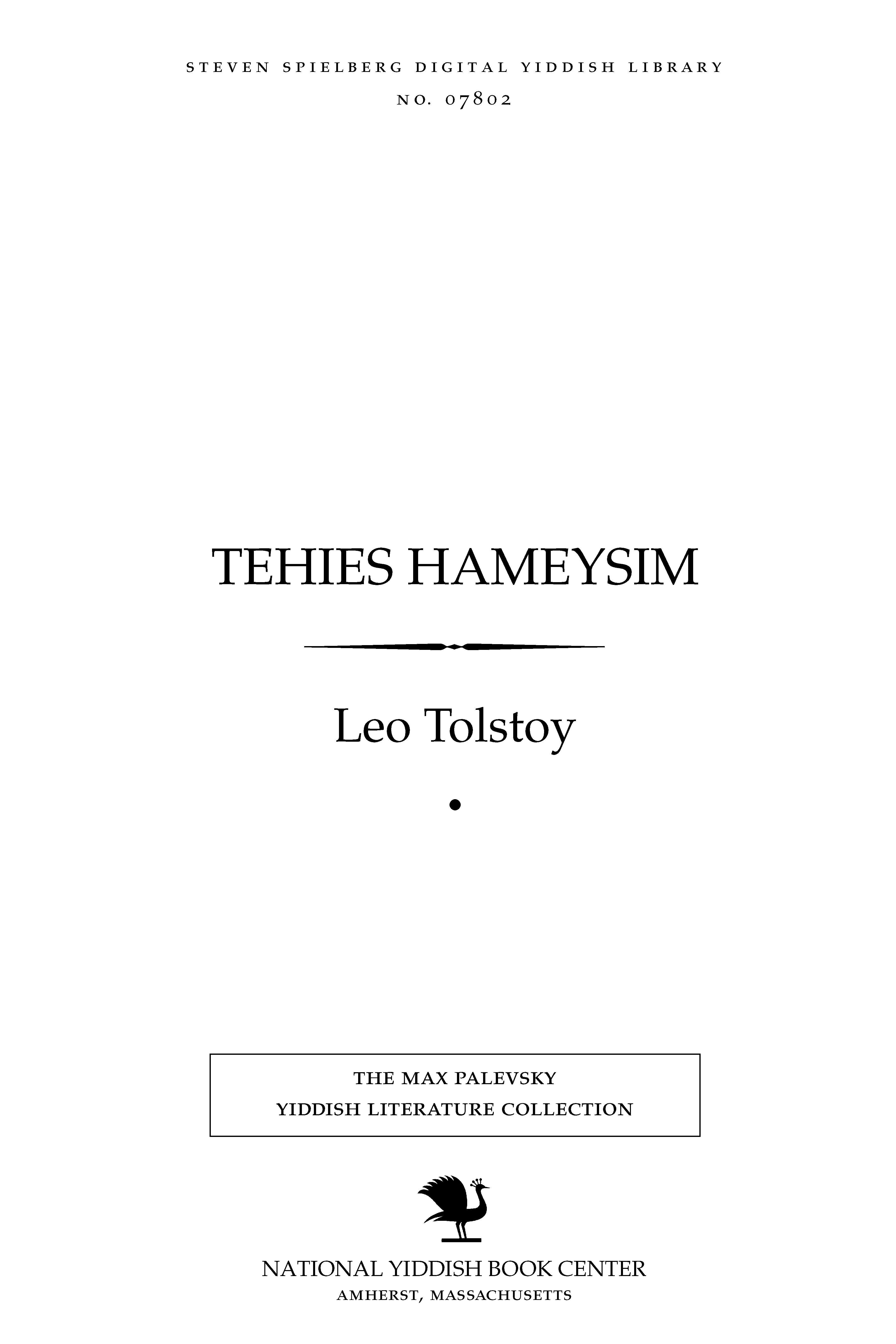 Cover of: Teḥies̀ hameys̀im